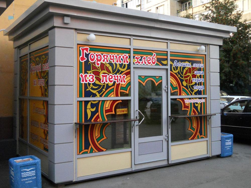 наклейки на магазин продуктовый фото армянской